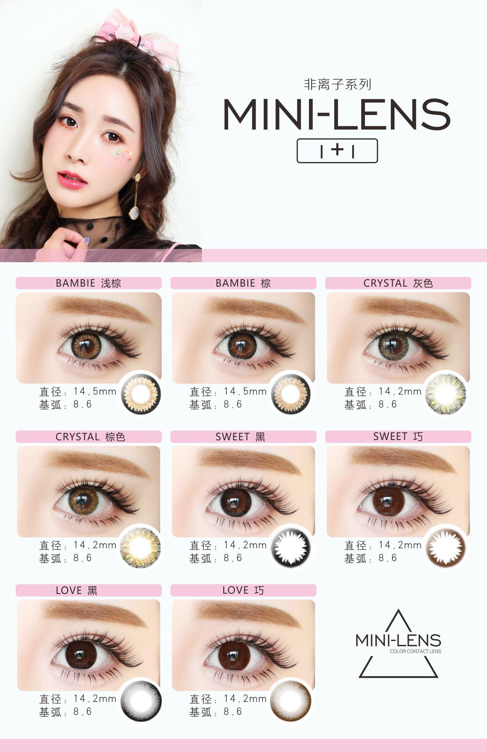 (4月)Mini-lens全新非离子系列上市