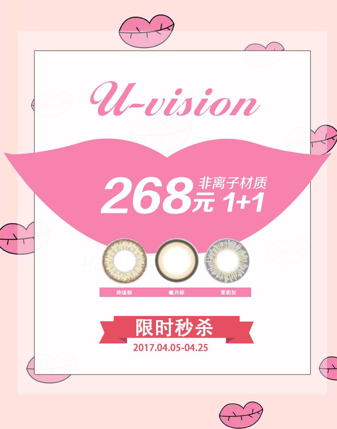(4月)U-vision17年4月春季热销款活动